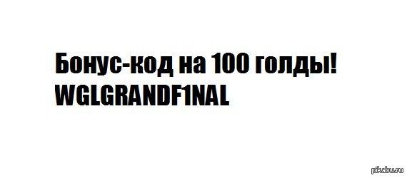 бонус код на 100 голды вот