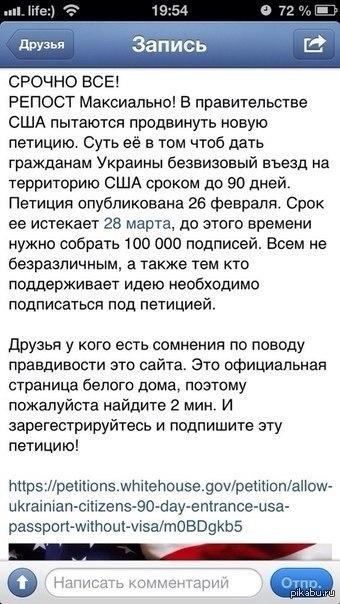 Безвизовый режим США с Украиной Вот такую петицию выдвинули в США. Что вы об этом думаете?
