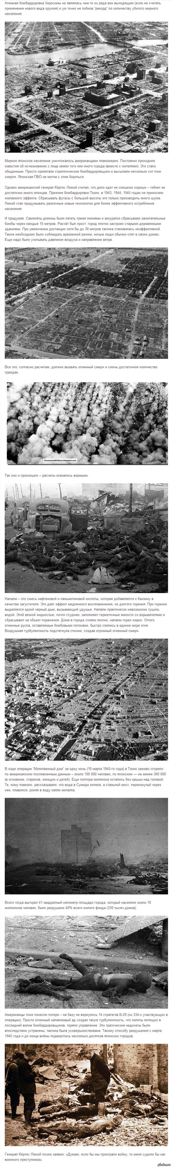 """Операция """"Молитвенный дом"""": бомбардировка Токио 10 марта 1945 года"""