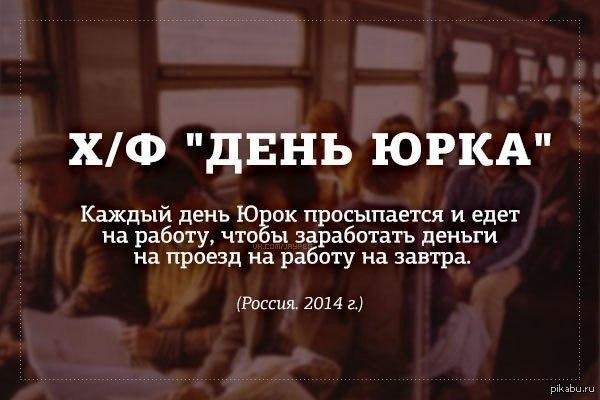 """Х/Ф """"День Юрка"""" Утрированно конечно, но доля правды есть.  ©тырено с ВК"""