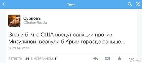Твит года от Суркова
