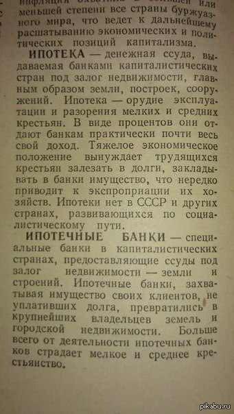 Ипотека глазами СССР из советского словаря