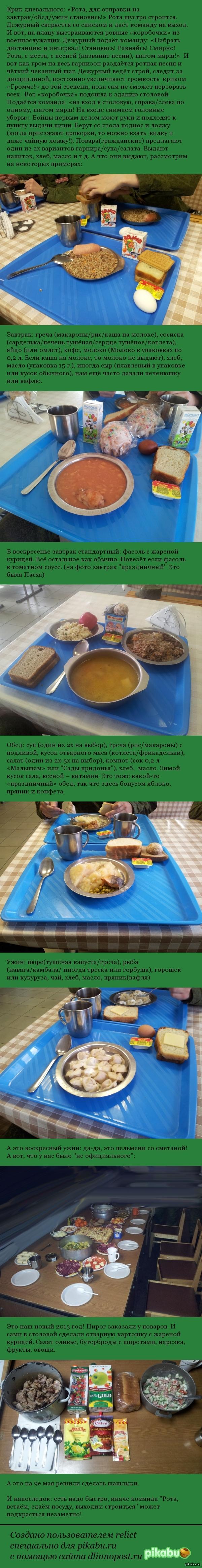Завтрак, обед и ужин русского солдата Вспомнил армию, решил поделиться. Внимание, длиннопост!