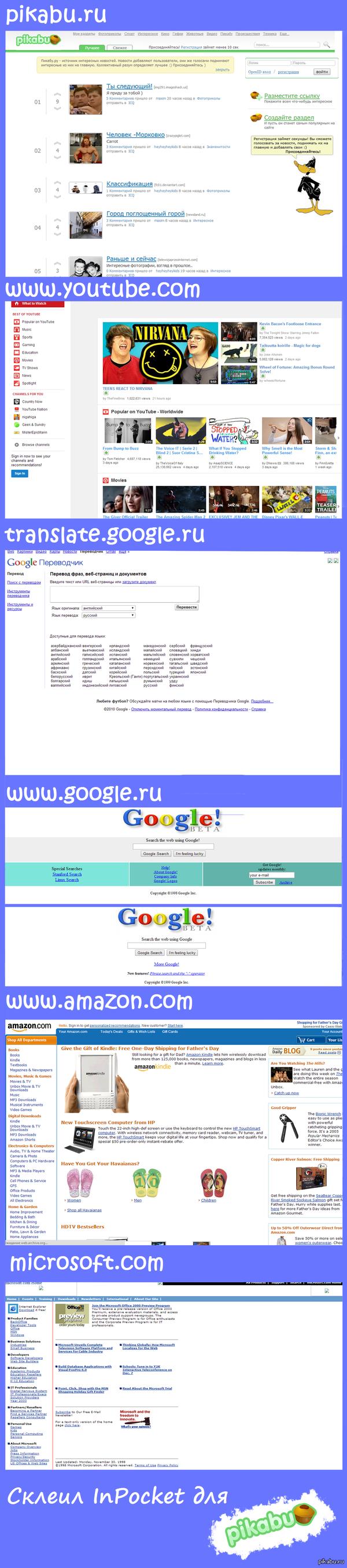 А раньше..... Вот так когда-то выглядели некоторые из популярных сайтов....  Другие можете посмотреть здесь https://archive.org/