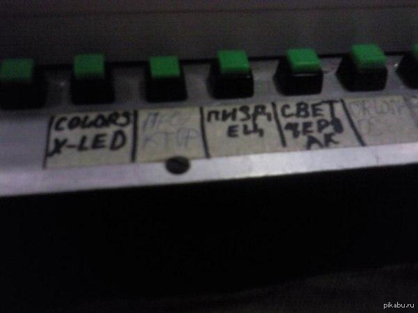 Это был школьный новый год в клубе Мы были в кабинке для избранных,включали музыку и тут на глаза попадается эта кнопка, нажать на нее не решились