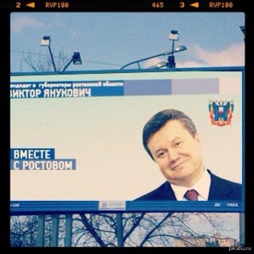 Псс, не хотите эффективного менеджера? Янукович внезапно всплыл в Ростове.  Издалека подумал, что Дукалис ... жестоко ошибся.