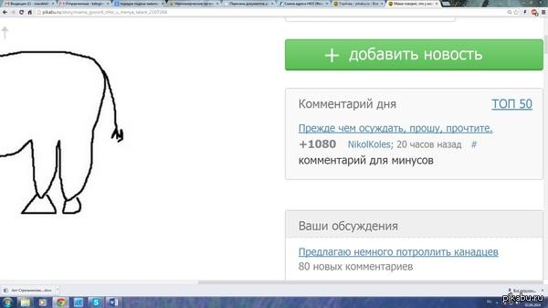Вот за это я люблю Пикабу! Комментарий для минусов стал топовым!-)  Удачно тебе найти работу NikolKoles.!