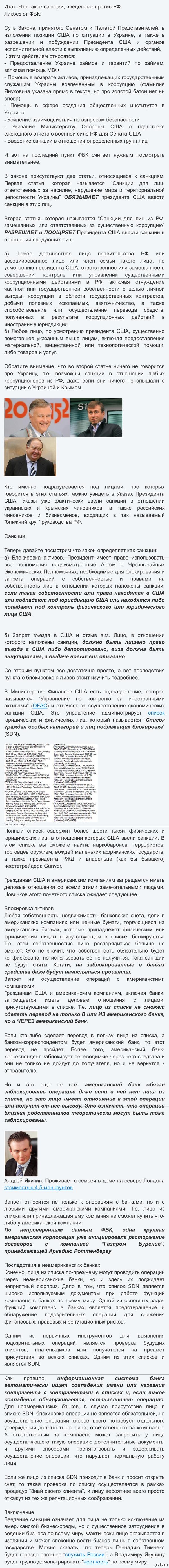 Немного о санкциях, введённых США против РФ (анализ от ФБК) Небольшой инфопост с реальным анализом санкций, введённых США против Российских чиновников, в пику путанным обзорам и страшилкам в СМИ