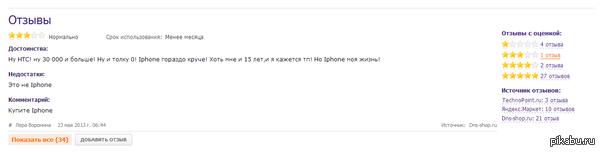 Отзыв о HTC One и смысл жизни. Этот пост сделал мой день))