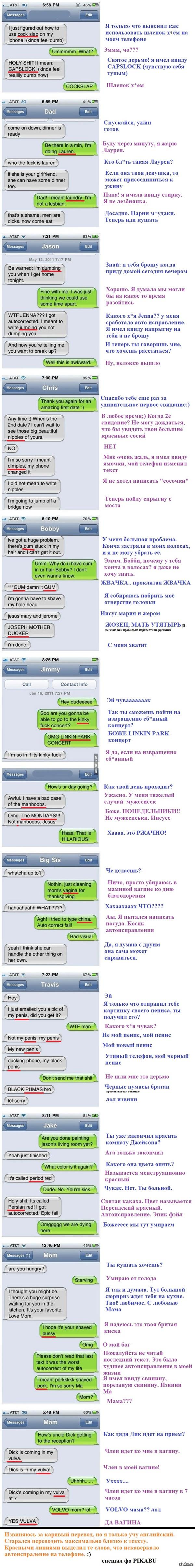 Смешные СМСки с автозаменой текста - Часть 1. За ошибки перевода прошу сильно не бить.. т.к. я только на стадии изучения языка. А вот в комментах с удовольствием выслушаю все замечания или советы.