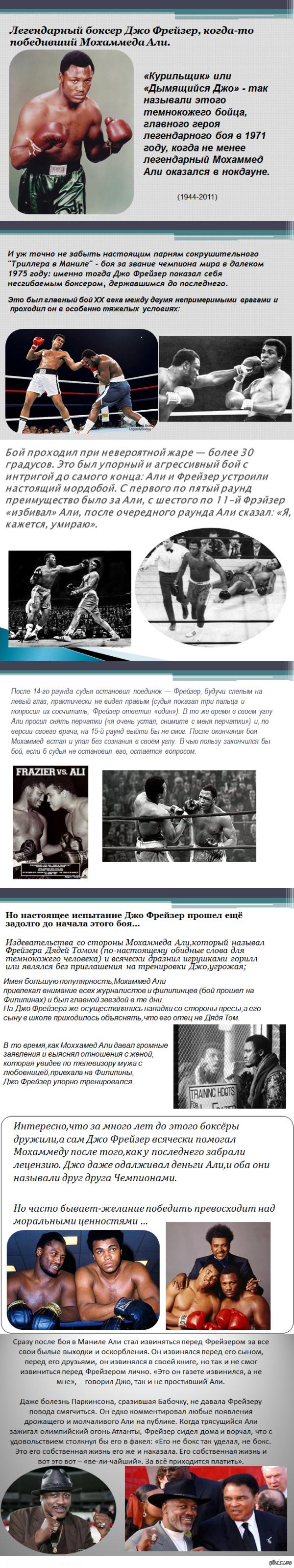 Самое жесткое соперничество в истории бокса