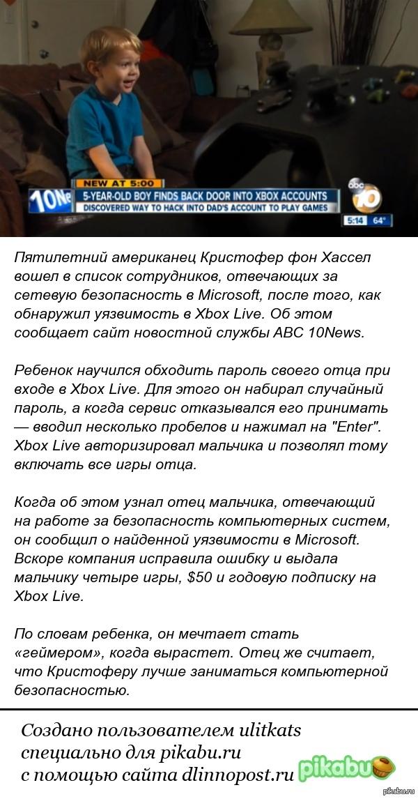 Microsoft наградила ребенка за обнаружение уязвимости в Xbox Live
