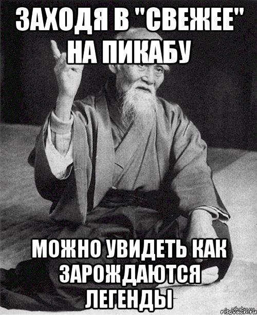 """О """"Свежем"""""""