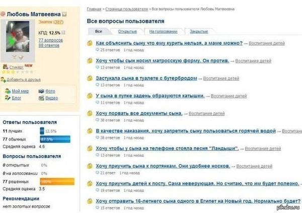 Типичный пользователь Mail.ru