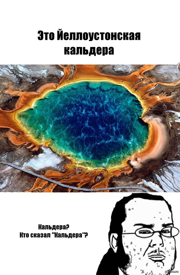 Кальдера вулкана