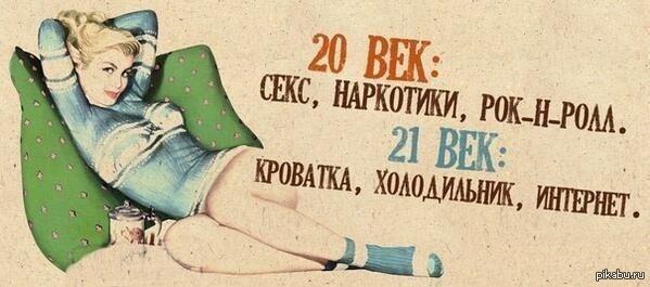 Секс в 21 веке