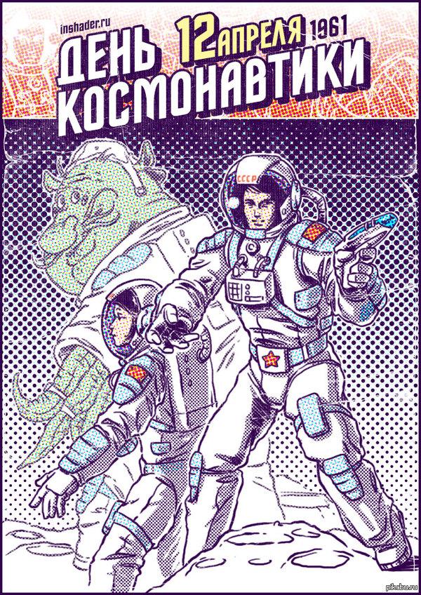 С наступающим Днём космонавтики! Завтра — выходной день, могу до компа не добраться. Потому поздравляю авансом!