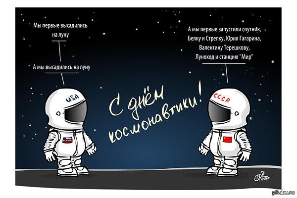 С днем космонавтики приколы картинки, цветов для открытки