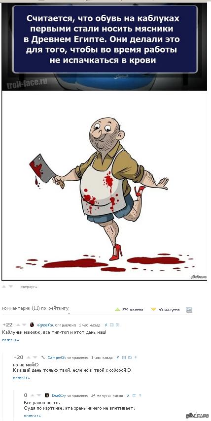 "Не впитывает Коменты к <a href=""http://pikabu.ru/story/kabluki_2174890"">http://pikabu.ru/story/_2174890</a>"