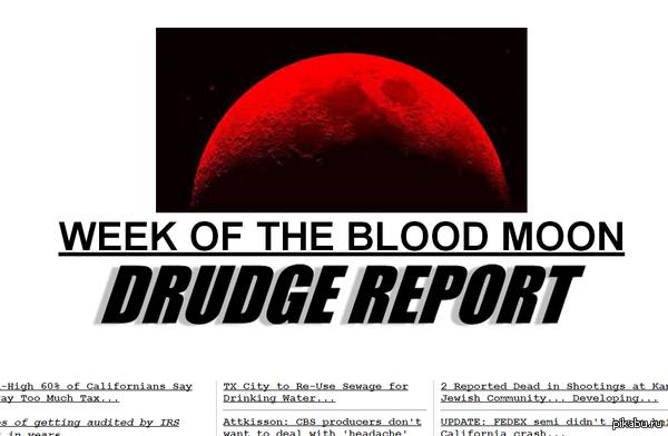 Неделя кровавой луны. Затмение наступит 15 апреля. Американские СМИ готовят население к войне. Популярнейший сайт DrudgeReport видит в небесах признаки надвигающегося катаклизма - тетраду полных затмений Луны.