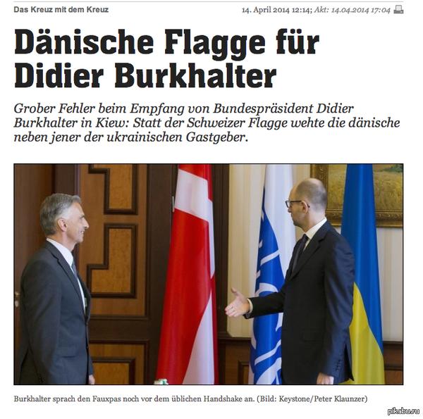 В Киеве швейцарского президента встретили флагом Дании Встреча президента Швейцарии с Арсением Яценюком началась в понедельник с конфуза принимающей стороны: Украина выставила флаг Дании вместо швейцарского.