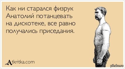 Физрук Анатолий