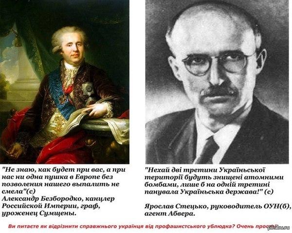 Два украинца разных времен Вот такие вот, что справа, которые любят ОУН(б)*, сейчас ведут Украину якобы к прогрессу и процветанию. И это печально. * ОУН(б) - бандеровцы