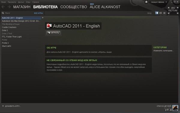 Поиграю-ка я в AutoCAD Добавлять сторонние игры в Steam - весело)
