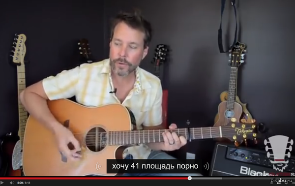 Youtube, прекращай! Я не знаю о чем он говорил, но судя по переводчику, явно не про технику игры на гитаре