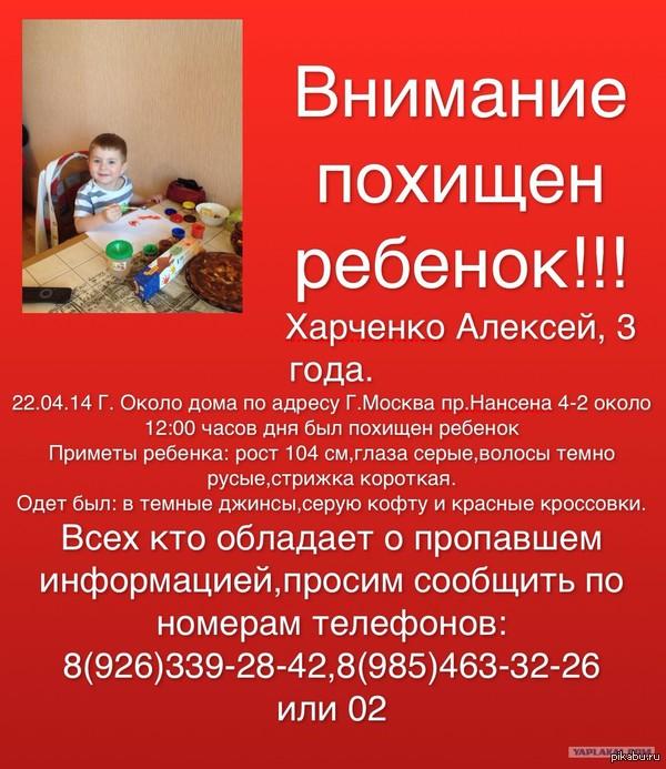 Украли детей в москве немного