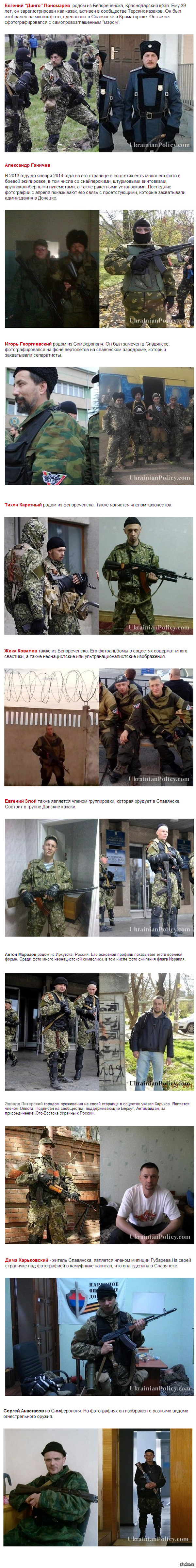 Установлены личности активистов с Востока Украины Это весит на основных новостных сайтах, поэтому сохранять конфидециальность смысла уже нет. Респект отважным русским ребятам.