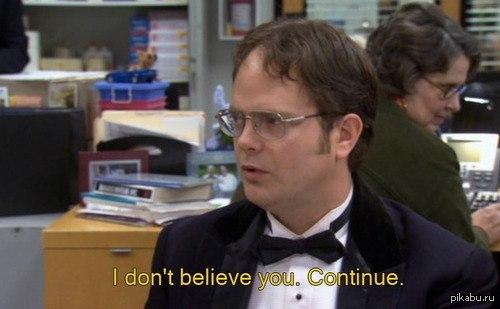 Когда кто нибудь делает мне комплимент *Я не верю тебе. Продолжай.
