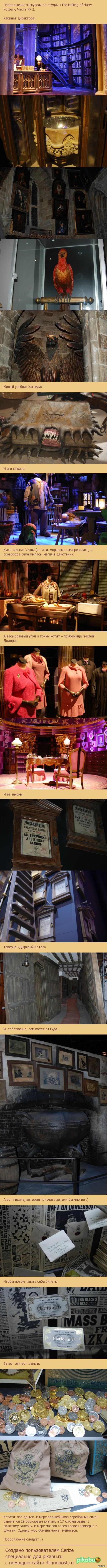 """Студия """"The Making of Harry Potter"""", Часть №2 Ссылка на Часть №1: <a href=""""http://pikabu.ru/story/studiya_quotthe_making_of_harry_potterquot_chast_1_2209786"""">http://pikabu.ru/story/_2209786</a>"""