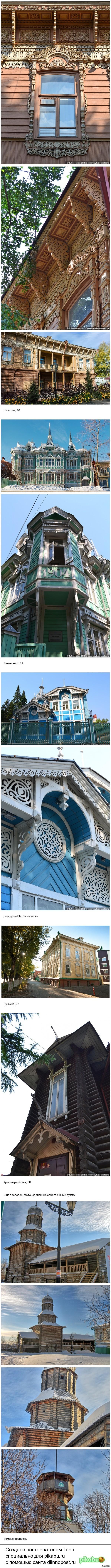 Деревянная архитектура г. Томска 1 часть