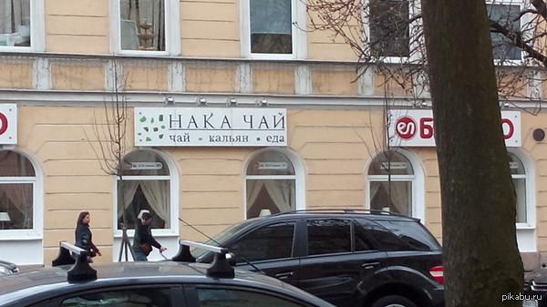 Название улыбнуло) Санкт-Петербург.