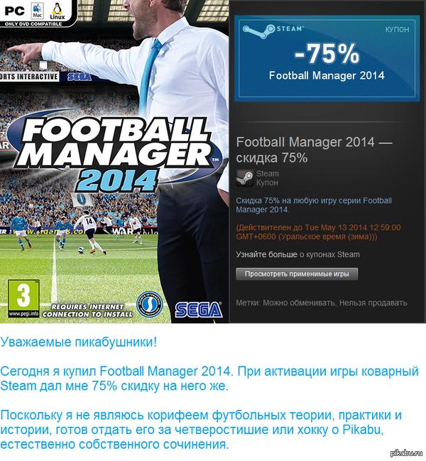 75% скидка на Football Manager 2014