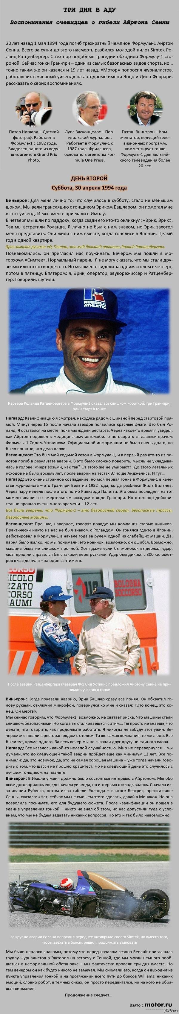 """ТРИ ДНЯ В АДУ Воспоминания очевидцев о гибели Айртона Сенны День второй Часть первая:  <a href=""""http://pikabu.ru/story/tri_dnya_v_adu_vospominaniya_ochevidtsev_o_gibeli_ayrtona_sennyi_den_pervyiy_2243580"""">http://pikabu.ru/story/_2243580</a>"""