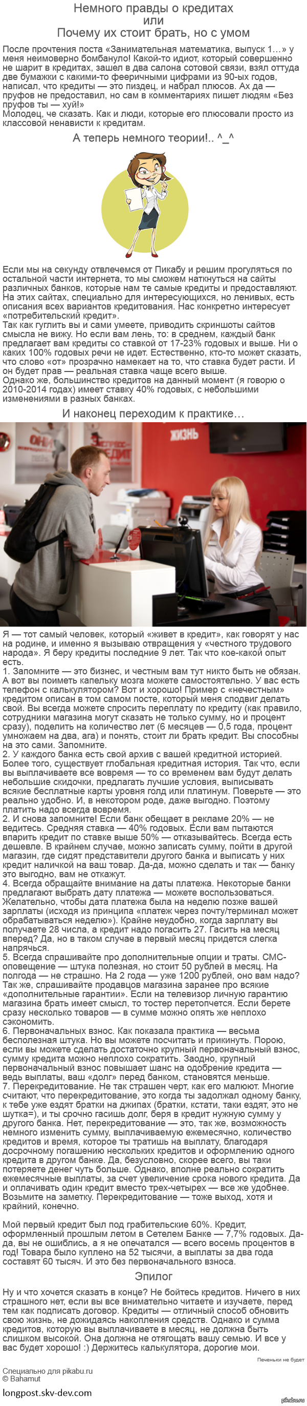 какого числа лучше брать кредитинн пао сбербанк россии г.москва