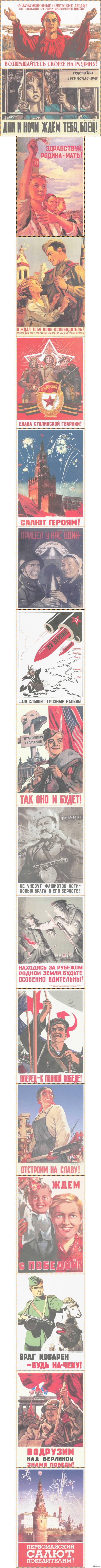 Плакаты великой отечественной войны (1945 год) часть 1