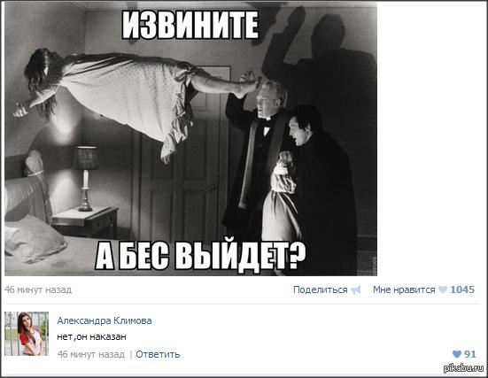 Демон)
