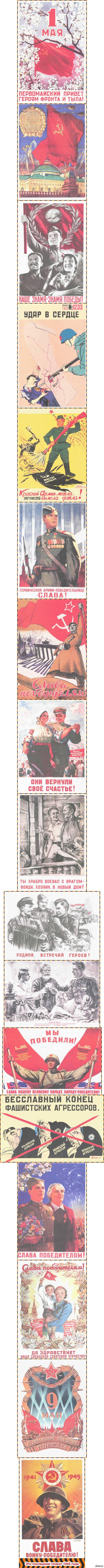 Плакаты великой отечественной войны (1945 год) часть 2 Вот и все плакаты, что имелись у меня, за время ВОВ. Ссылки по частям в комментариях.