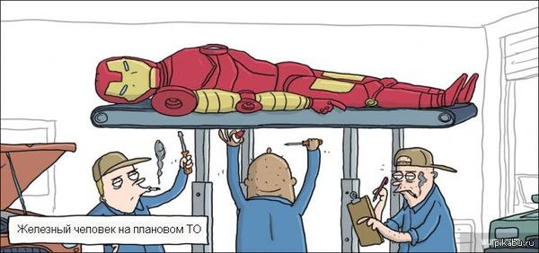 Железный человек на плановом ТО