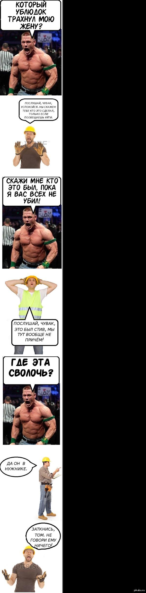 Злой John Cena Длиннопост