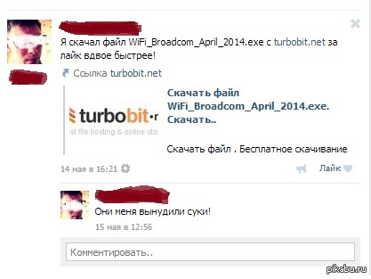 Вынудили)