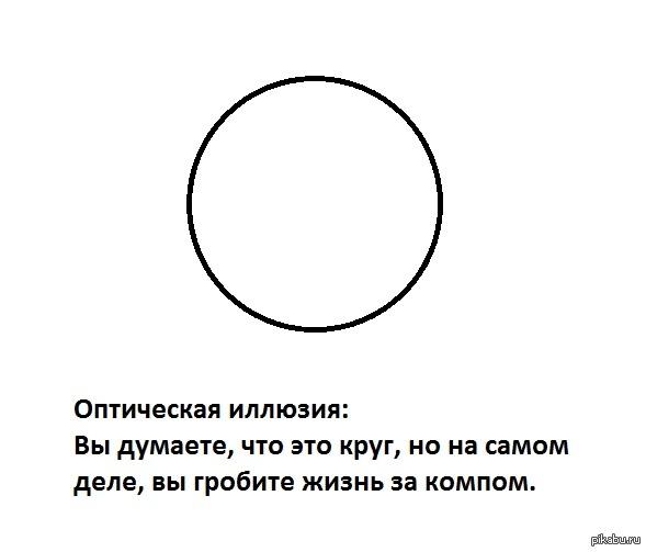 Картинки с надписью иллюзия