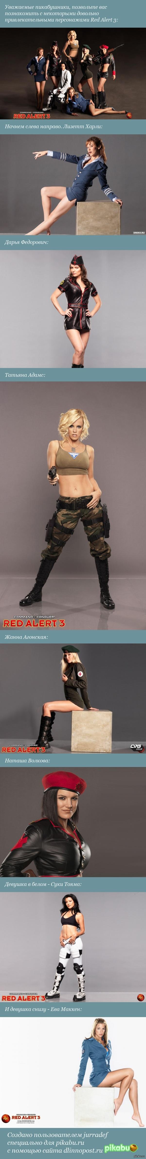 Девушки из Red Alert 3 Не уверен насчет клубнички