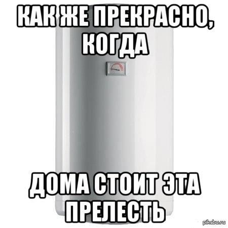 Парни устанавливайте себе водонагреватели Только сказал, что есть водонагреватель дома, как появилась толпа девушек, желающих принять у меня душ)