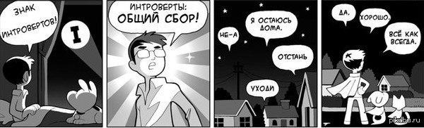 Собрание интровертов.