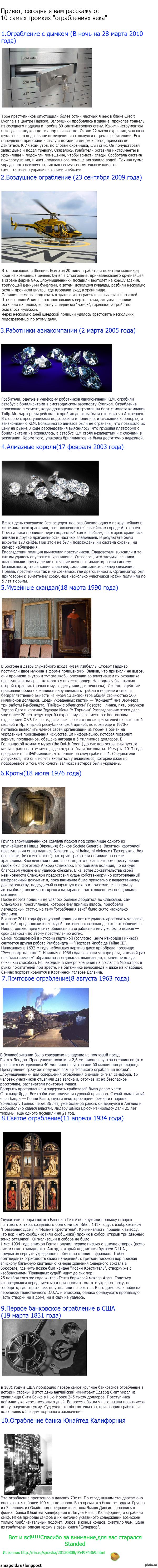 """Top-10 самых громких """"Преступлений века"""" Как и обещал"""