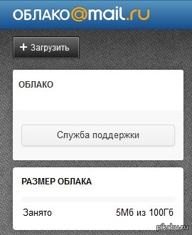 Облако 100 Гб на mail.ru